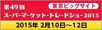 smts2015_bnr200-60